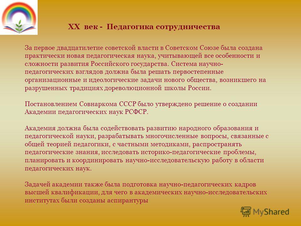 За первое двадцатилетие советской власти в Советском Союзе была создана практически новая педагогическая наука, учитывающей все особенности и сложности развития Российского государства. Система научно- педагогических взглядов должна была решать перво