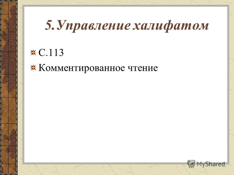5. Управление халифатом С.113 Комментированное чтение