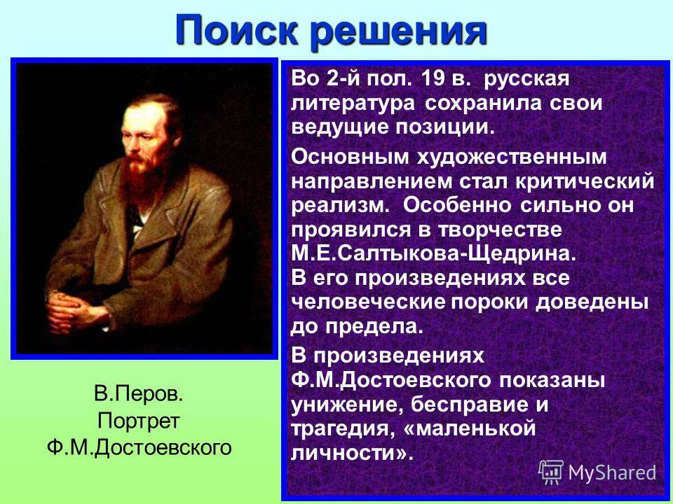 Во 2-й пол. 19 в. русская литература сохранила свои ведущие позиции. Основным художественным направлением стал критический реализм. Особенно сильно он проявился в творчестве М.Е.Салтыкова-Щедрина. В его произведениях все человеческие пороки доведены