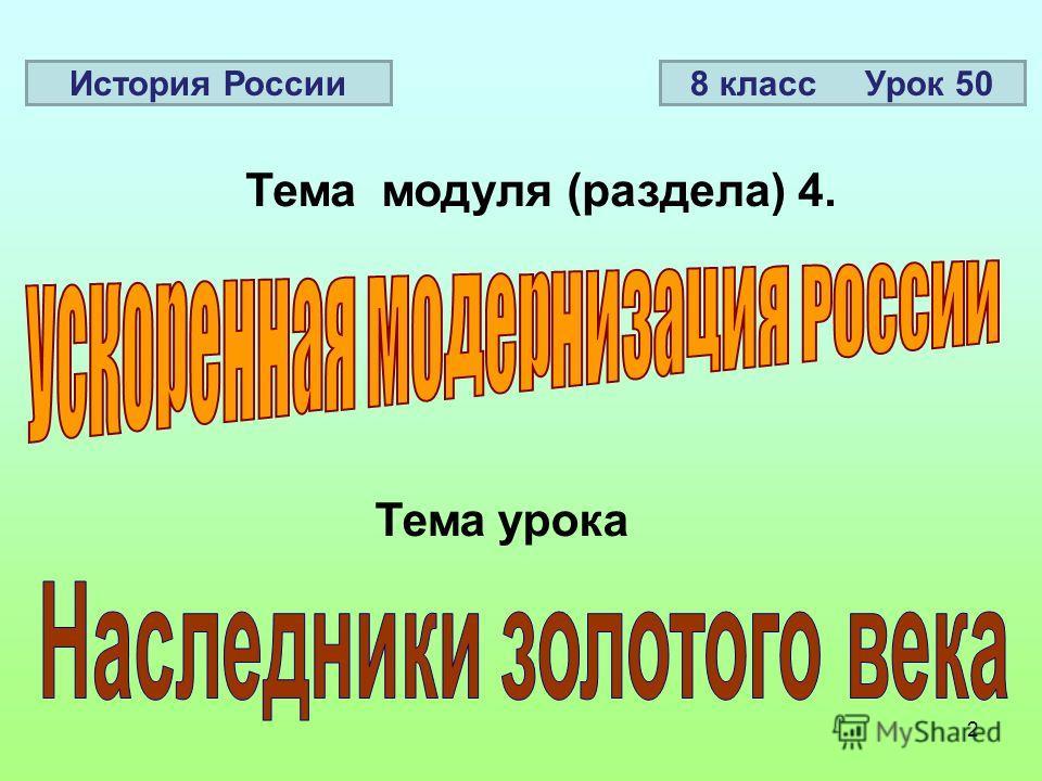2 Тема модуля (раздела) 4. Тема урока История России 8 класс Урок 50