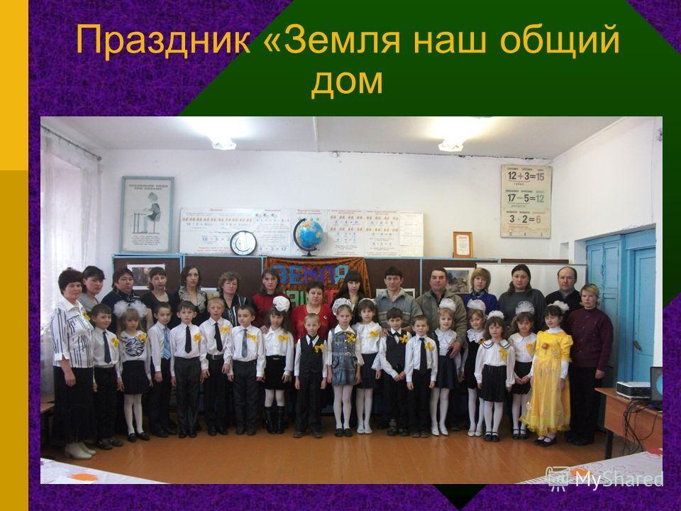 Связь семьи и школы