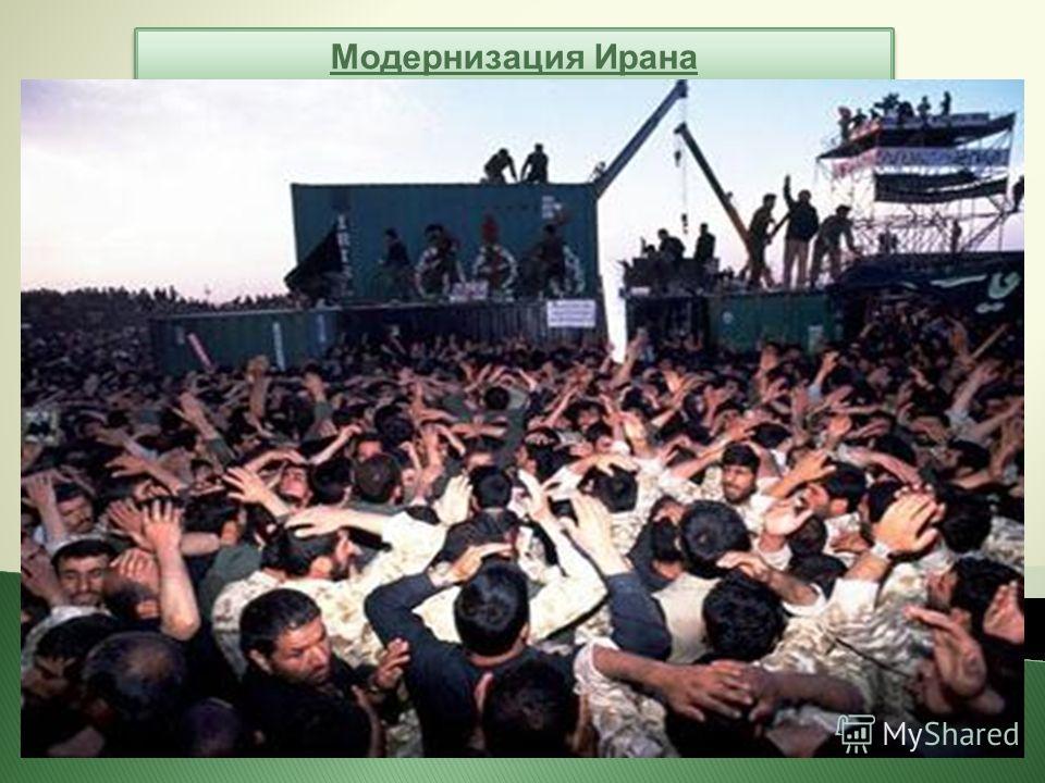 Модернизация Ирана 1 апреля 1979 г. была провозглашена Исламская Республика Иран, главой которой стал Р. М. Хомейни. В стране установилась диктатура мусульманского духовенства. Верховный орган духовенства – Совет стражей исламской революции. Исполнит