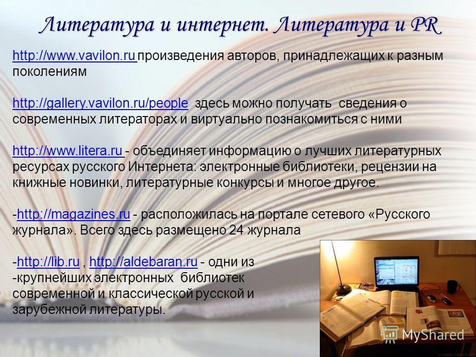 Литература и интернет. Литература и PR http://www.vavilon.ruhttp://www.vavilon.ru произведения авторов, принадлежащих к разным поколениям http://gallery.vavilon.ru/реорlеhttp://gallery.vavilon.ru/реорlе здесь можно получать сведения о современных лит