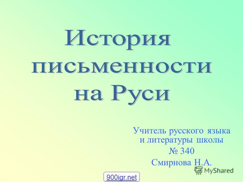Учитель русского языка и литературы школы 340 Смирнова Н.А. 900igr.net