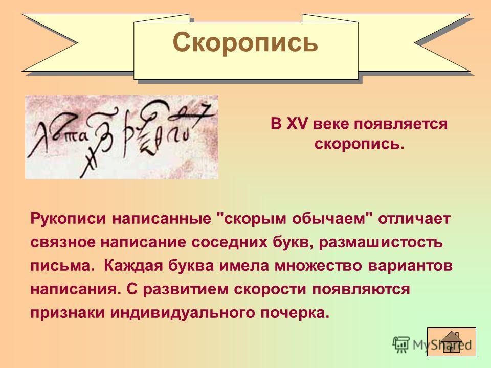 Скоропись В XV веке появляется скоропись. Рукописи написанные