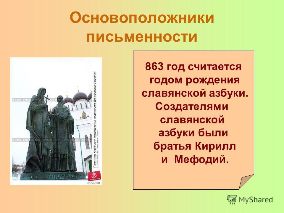 Основоположники письменносети 863 год считается годом рождения славянской азбуки. Создателями славянской азбуки были братья Кирилл и Мефодий.
