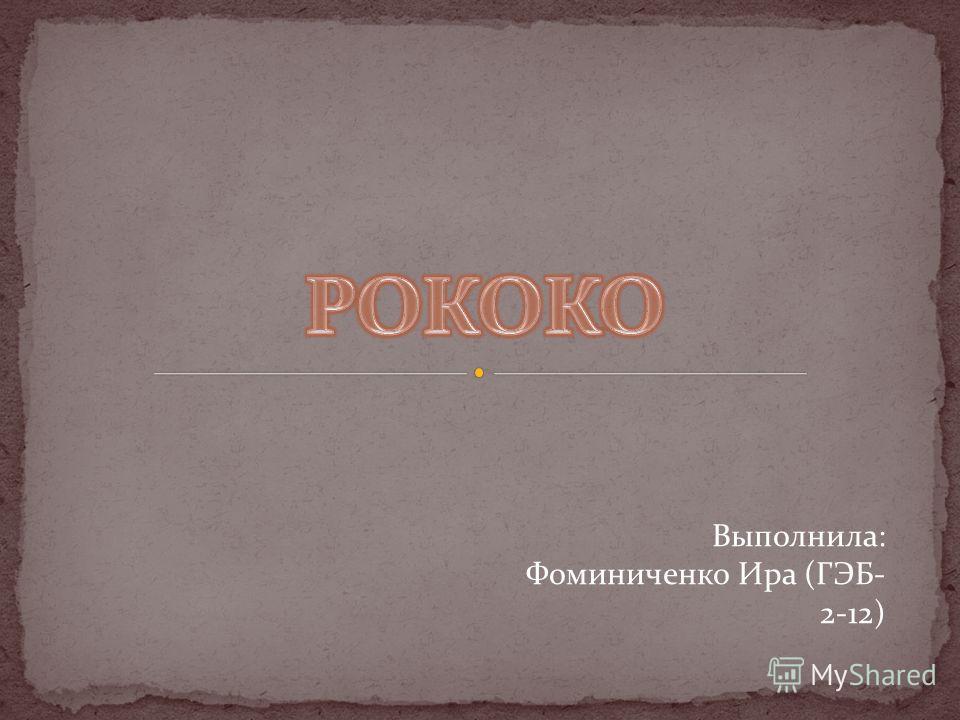 Выполнила: Фоминиченко Ира (ГЭБ- 2-12)