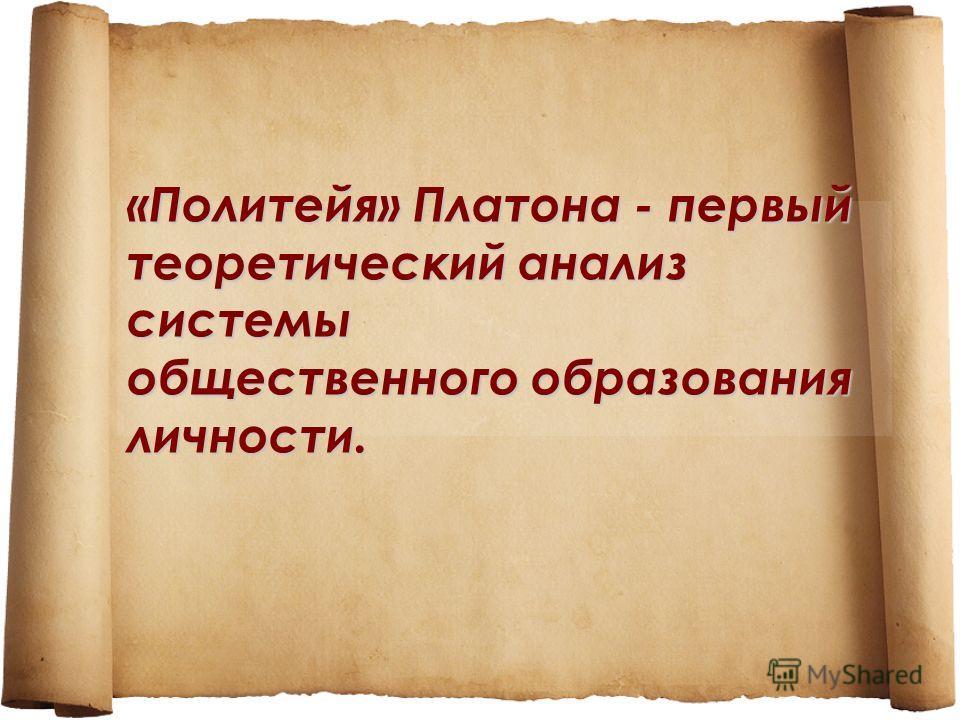«Политейя» Платона - первый теоретический анализ системы общественного образования личности.