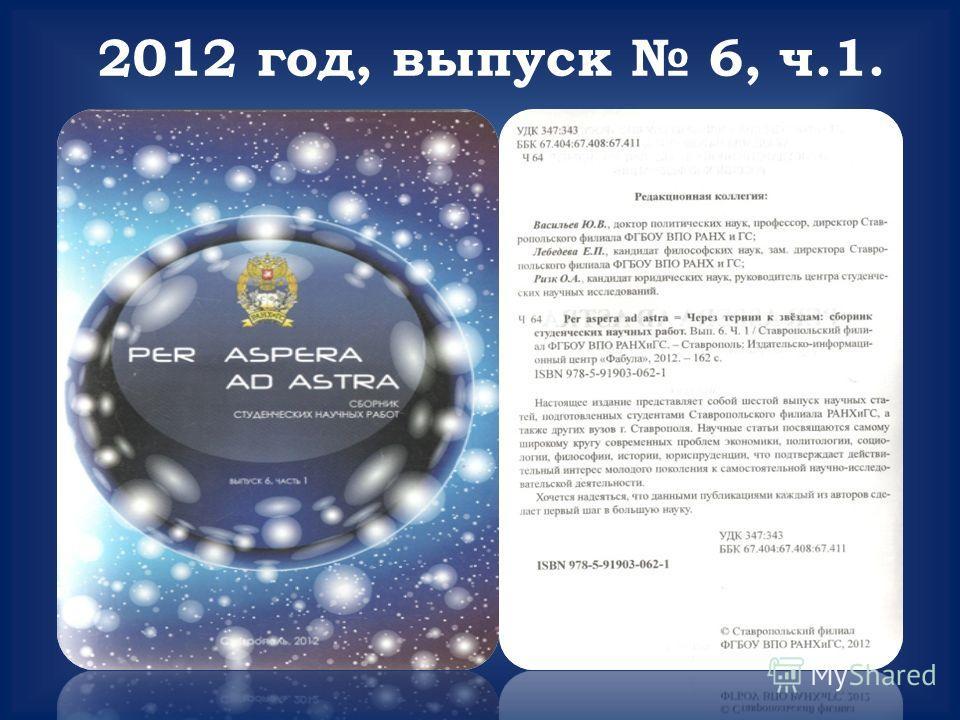 2012 год, выпуск 6, ч.1.