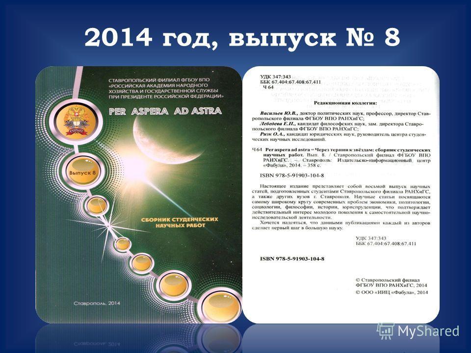 2014 год, выпуск 8