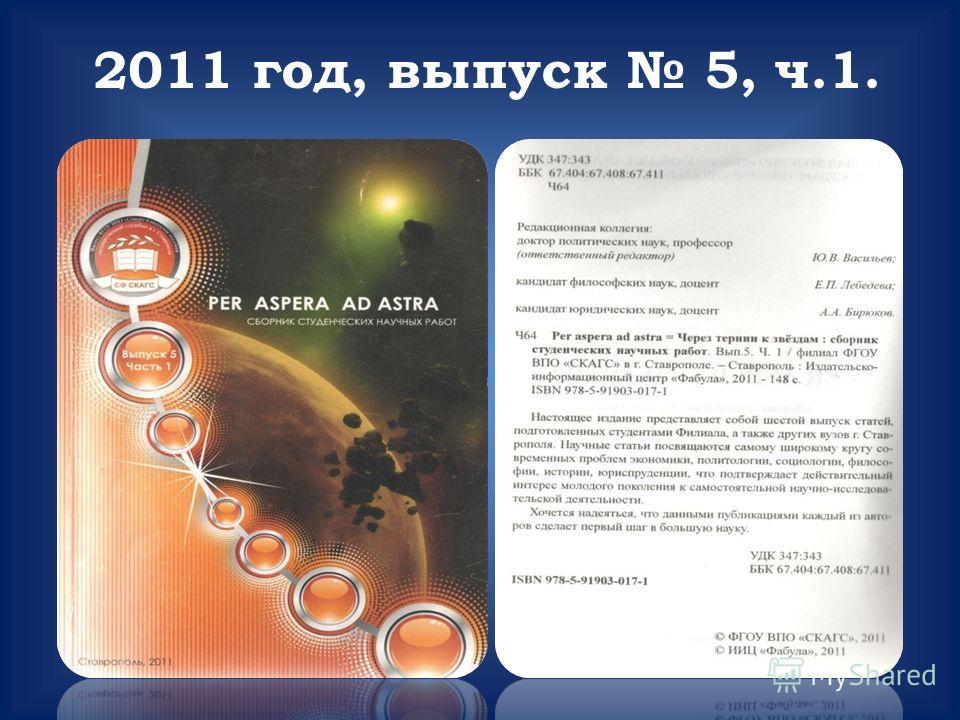 2011 год, выпуск 5, ч.1.