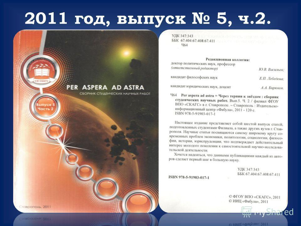 2011 год, выпуск 5, ч.2.