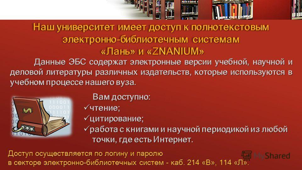 Доступ осуществляется по логину и паролю в секторе электронно-библиотечных систем - каб. 214 «В», 114 «Л».