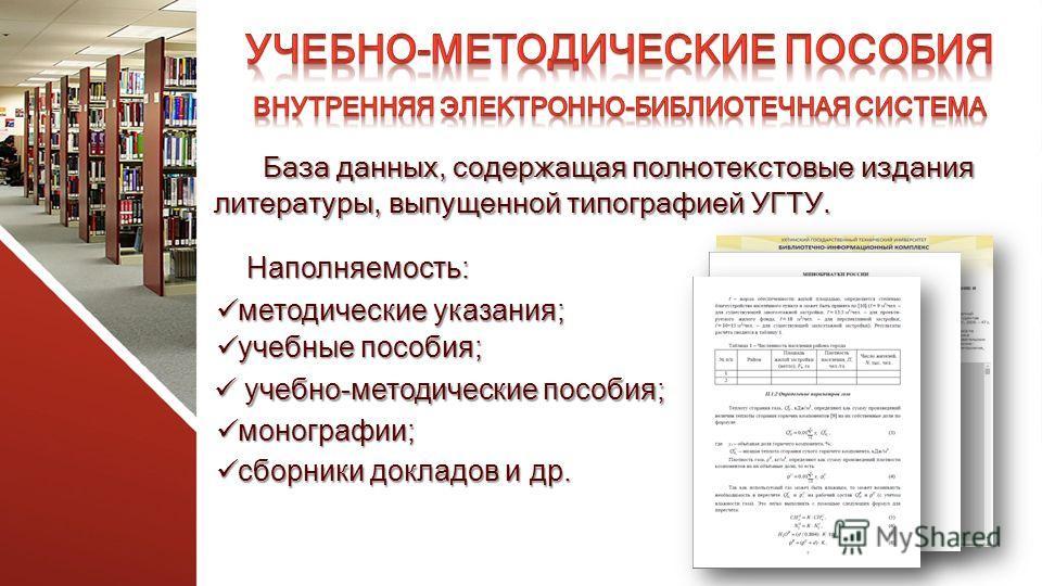База данных, содержащая полнотекстовые издания литературы, выпущенной типографией УГТУ. Наполняемость: методические указания; методические указания; учебные пособия; учебные пособия; учебно-методические пособия; учебно-методические пособия; монографи