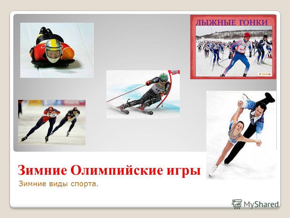 Зимние Олимпийские игры Зимние виды спорта.