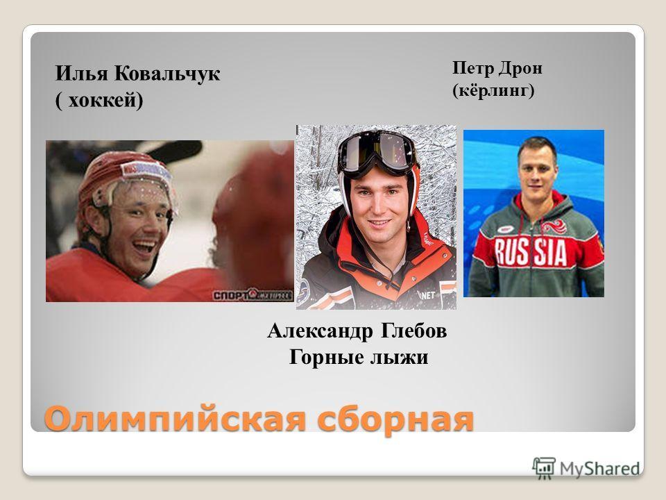 Олимпийская сборная Илья Ковальчук ( хоккей) Петр Дрон (кёрлинг) Александр Глебов Горные лыжи