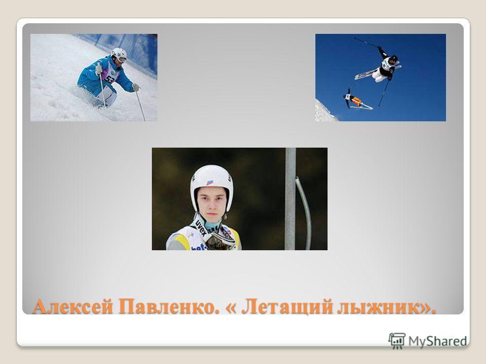 Алексей Павленко. « Летащий лыжник».