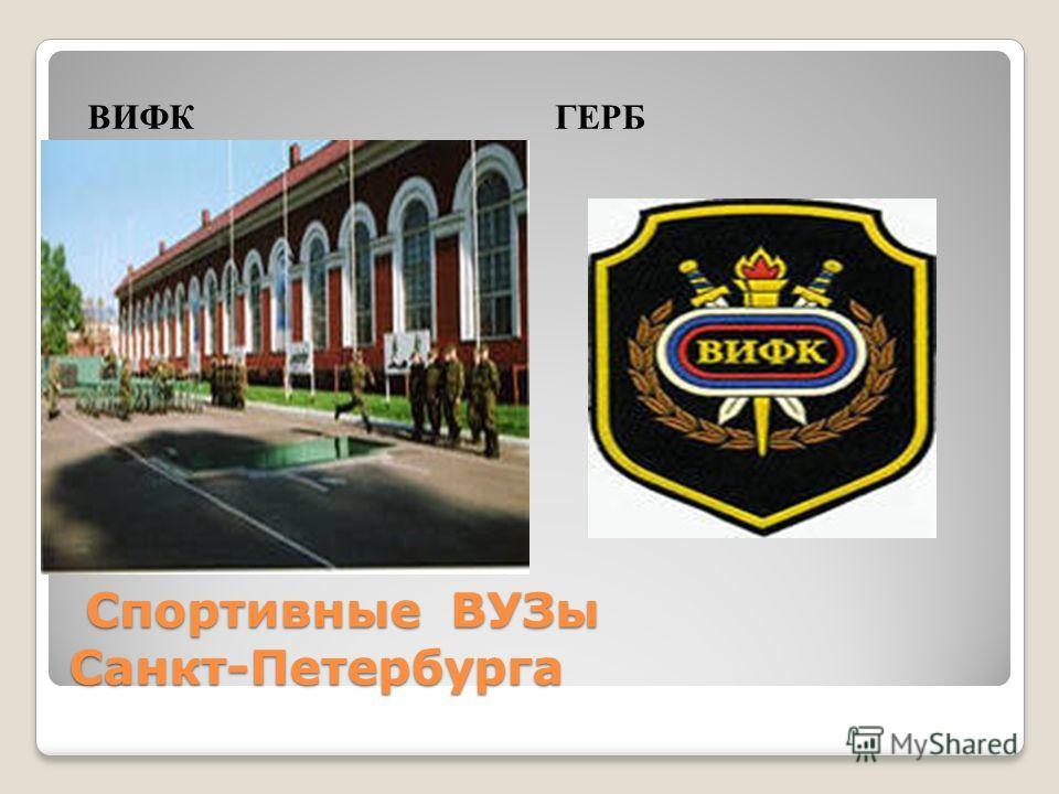 Спортивные ВУЗы Санкт-Петербурга Спортивные ВУЗы Санкт-Петербурга ВИФКГЕРБ