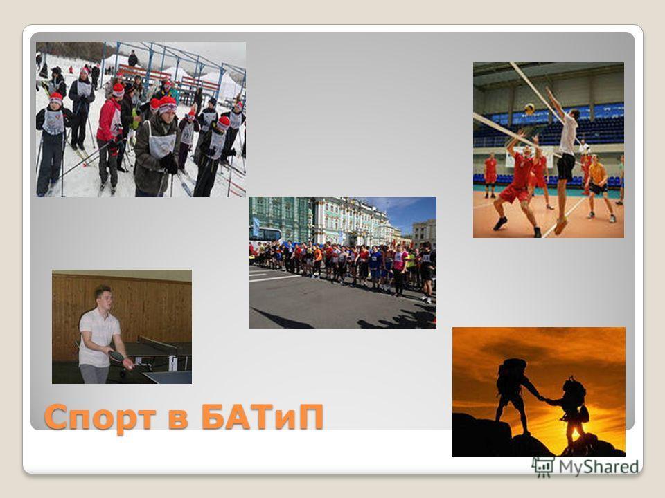 Спорт в БАТиП