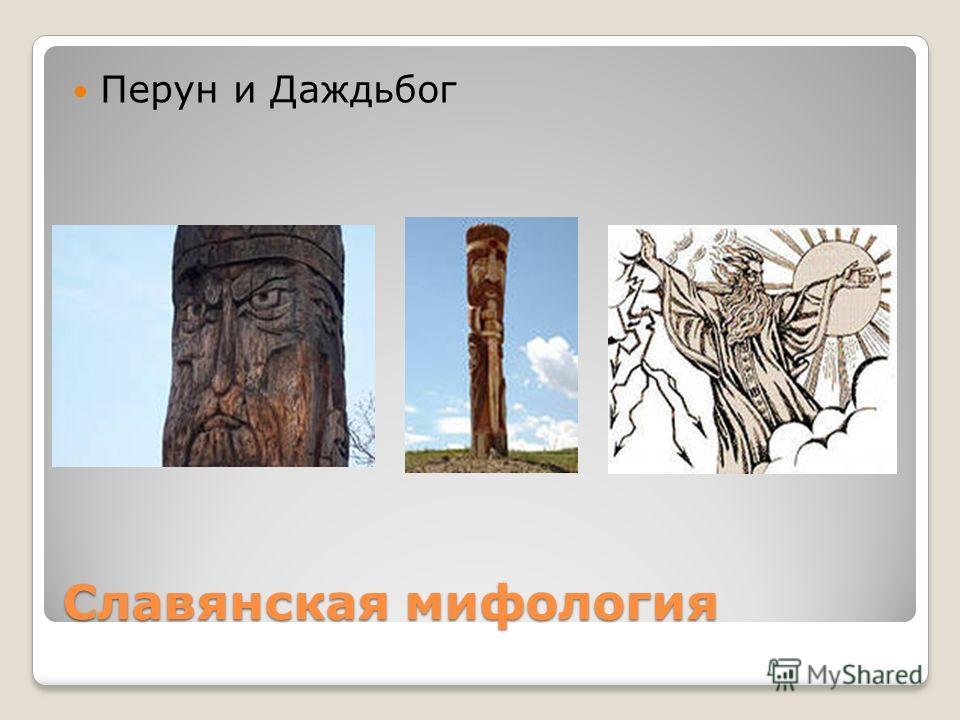 Славянская мифология Перун и Даждьбог