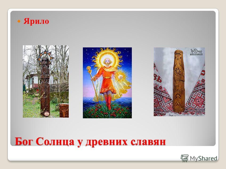 Бог Солнца у древних славян Ярило