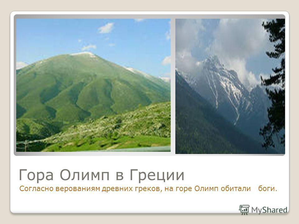 Гора Олимп в Греции Согласно верованиям древних греков, на горе Олимп обитали боги.