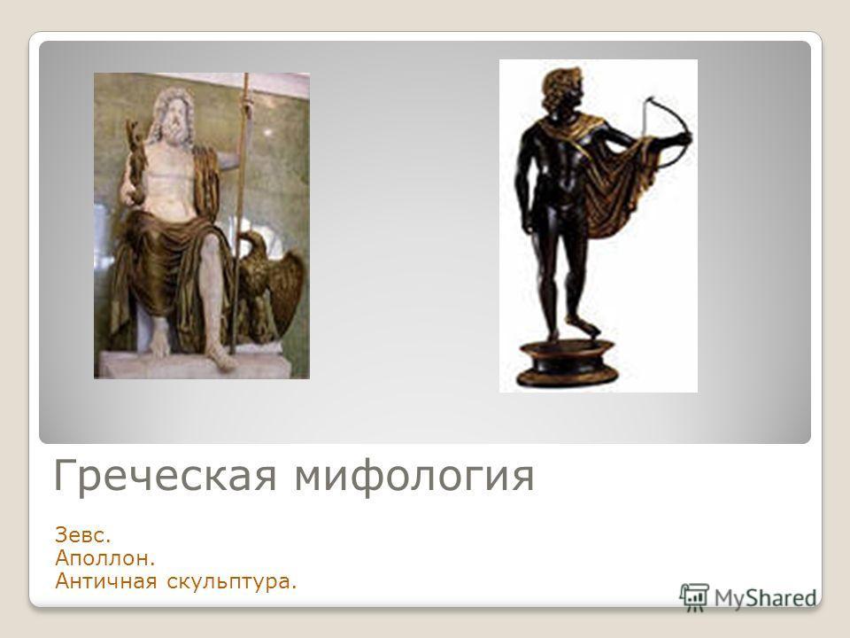 Греческая мифология Зевс. Аполлон. Античная скульптура.