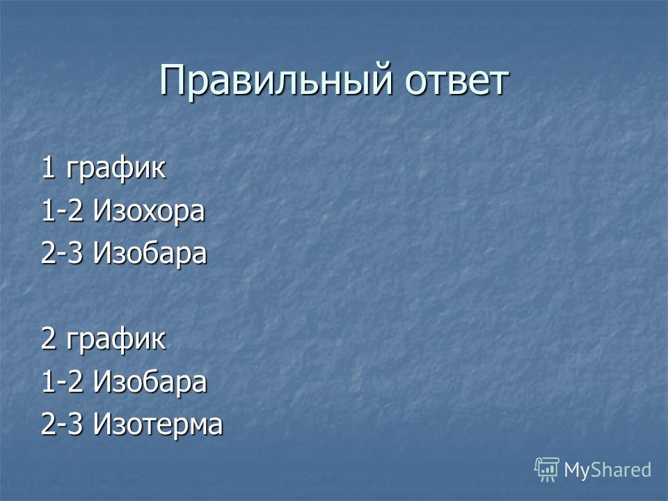 Правильный ответ 1 график 1-2 Изохора 2-3 Изобара 2 график 1-2 Изобара 2-3 Изотерма