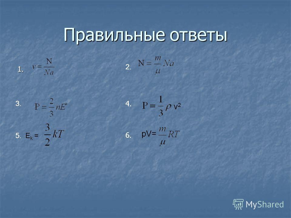 Правильные ответы 1. 2. 3. k v2v2 5. E k = pV= 4.4. 6.