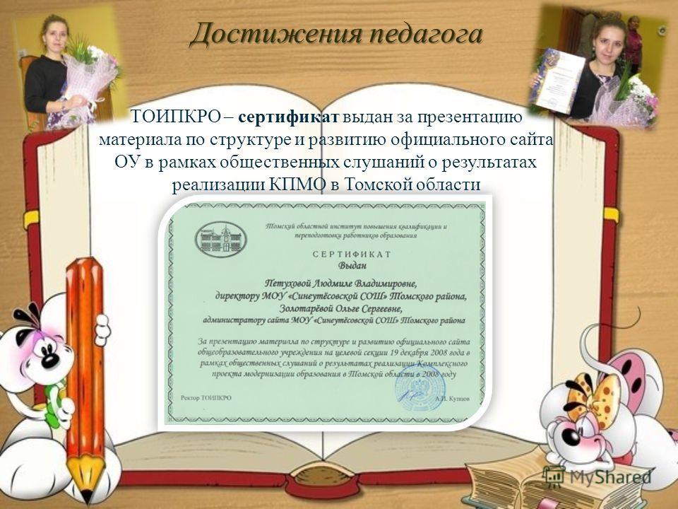ТОИПКРО – сертификат выдан за презентацию материала по структуре и развитию официального сайта ОУ в рамках общественных слушаний о результатах реализации КПМО в Томской области