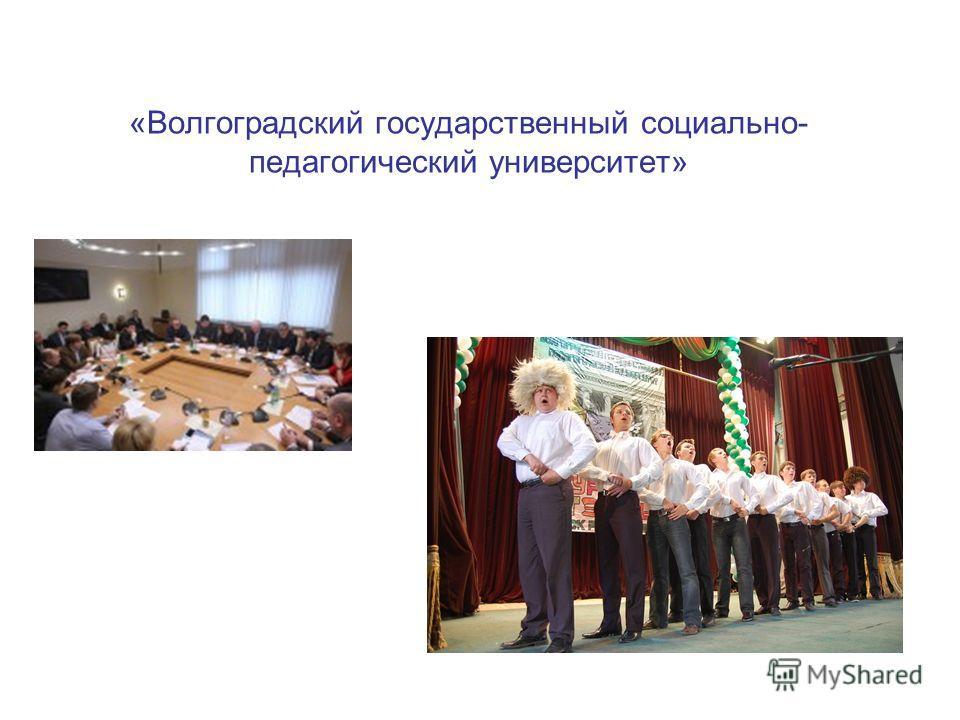«Волгоградский государственный социально- педагогический университет»