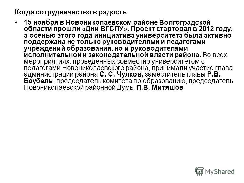 Когда сотрудничество в радость 15 ноября в Новониколаевском районе Волгоградской области прошли «Дни ВГСПУ». Проект стартовал в 2012 году, а осенью этого года инициатива университета была активно поддержана не только руководителями и педагогами учреж