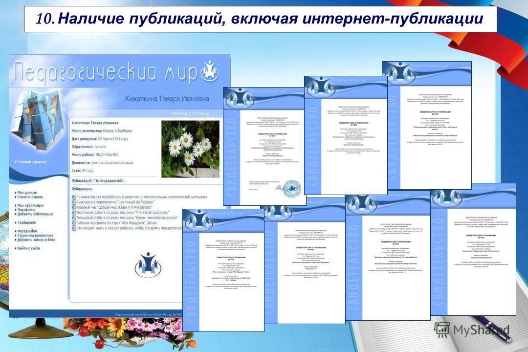 10. Наличие публикаций, включая интернет-публикации