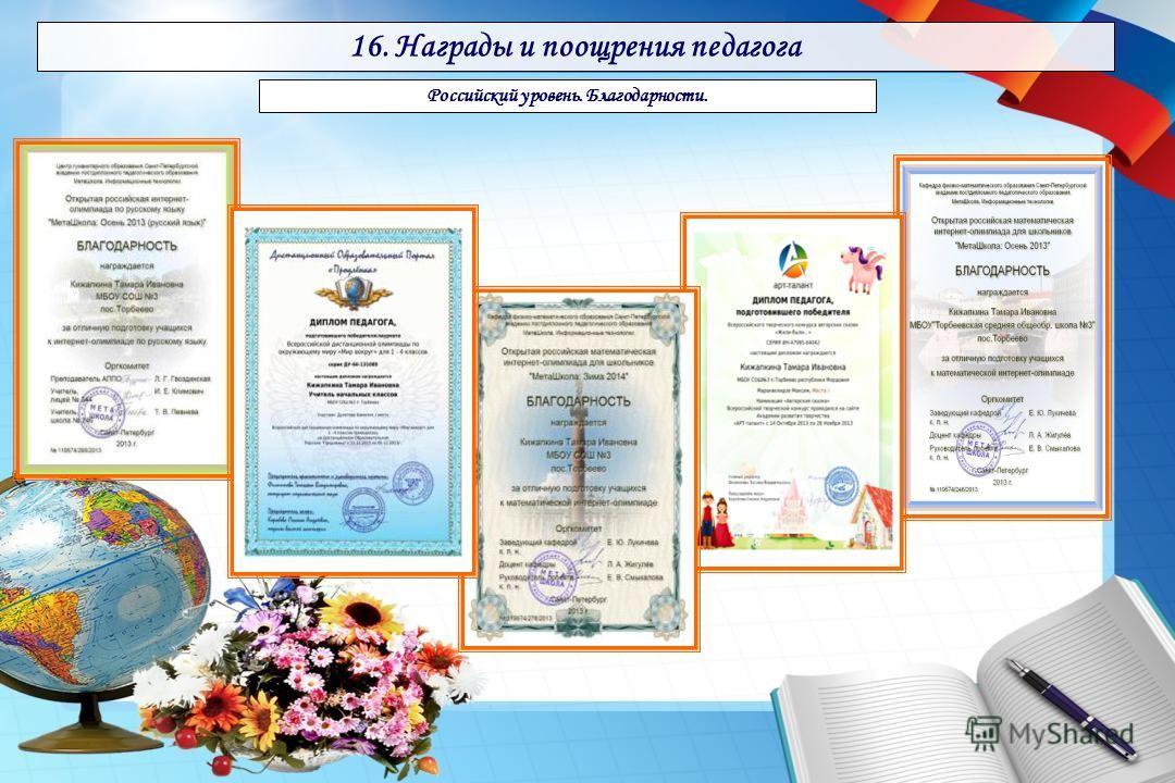 16. Награды и поощрения педагога Российский уровень. Благодарности.