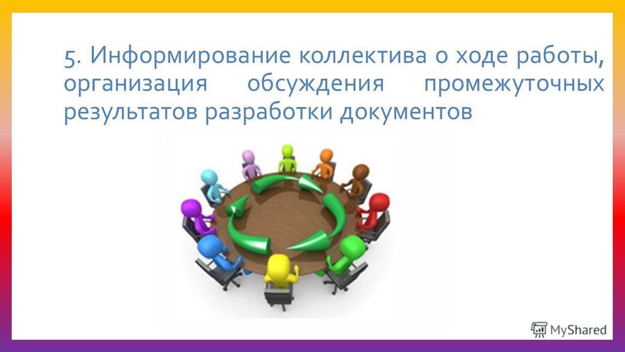 5. Информирование коллектива о ходе работы, организация обсуждения промежуточных результатов разработки документов