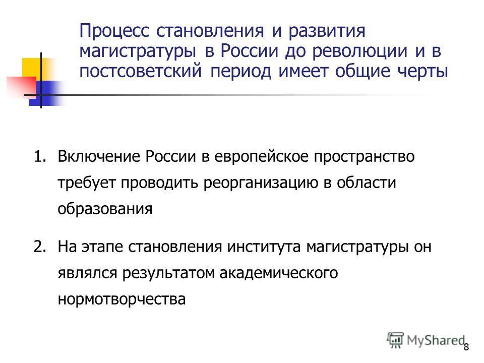 8 Процесс становления и развития магистратуры в России до революции и в постсоветский период имеет общие черты 8 1. Включение России в европейское пространство требует проводить реорганизацию в области образования 2. На этапе становления института ма
