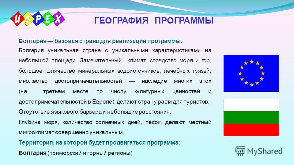 Болгария базовая страна для реализации программы. Болгария уникальная страна с уникальными характеристиками на небольшой площади. Замечательный климат, соседство моря и гор, большое количество минеральных водоисточников, лечебных грязей, множество до
