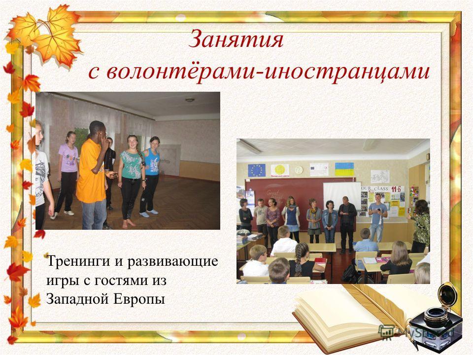 Занятия с волонтёрами-иностранцами Тренинги и развивающие игры с гостями из Западной Европы