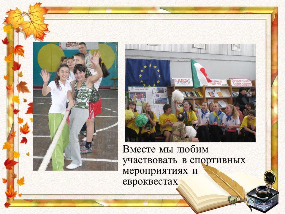 Вместе мы любим участвовать в спортивных мероприятиях и евро квестах