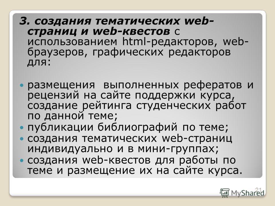 3. создания тематических web- страниц и web-квестов с использованием html-редакторов, web- браузеров, графических редакторов для: размещения выполненных рефератов и рецензий на сайте поддержки курса, создание рейтинга студенческих работ по данной тем