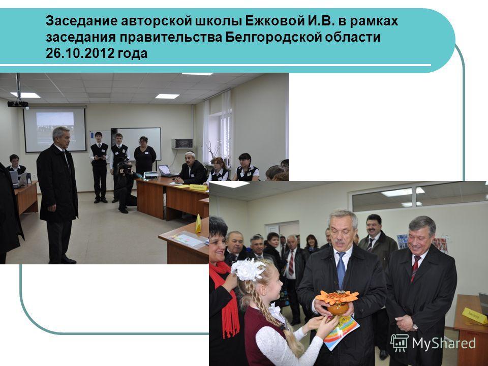 Заседание авторской школы Ежковой И.В. в рамках заседания правительства Белгородской области 26.10.2012 года