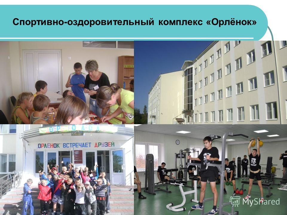 Спортивно-оздоровительный комплекс «Орлёнок»