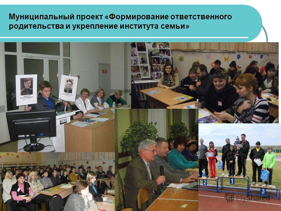 Муниципальный проект «Формирование ответственного родительства и укрепление института семьи»