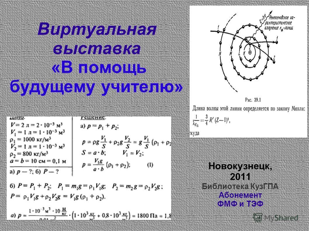 Виртуальная выставка «В помощь будущему учителю» Новокузнецк, 2011 Библиотека КузГПА Абонемент ФМФ и ТЭФ