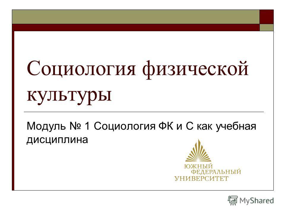 Социология физической культуры Модуль 1 Социология ФК и С как учебная дисциплина