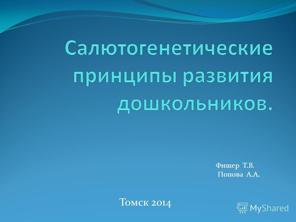 Томск 2014 Фишер Т.В. Попова А.А.