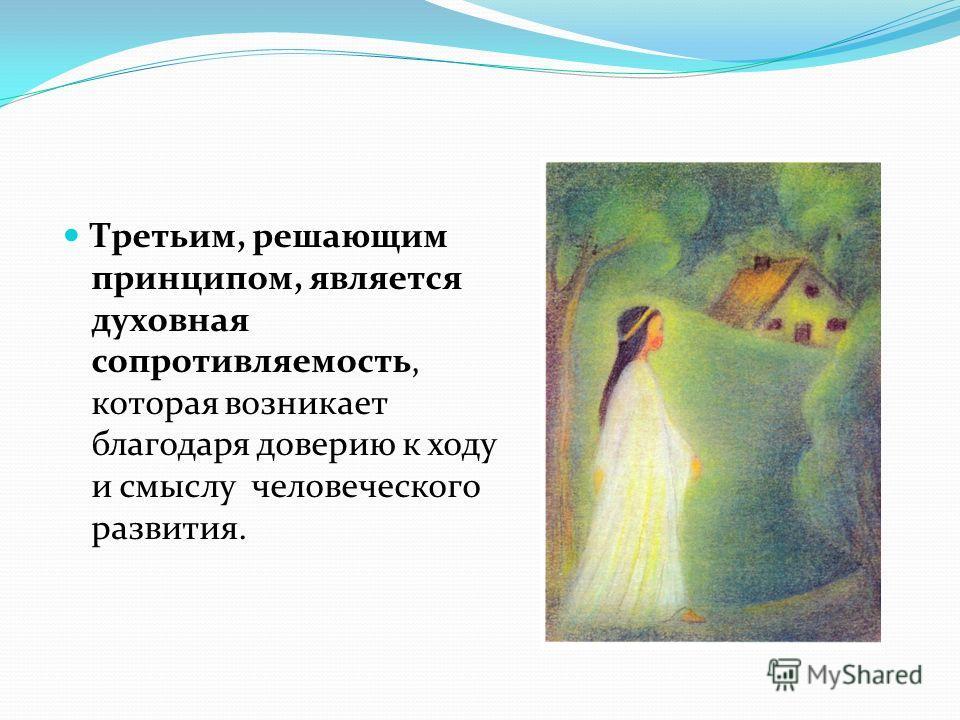 Третьим, решающим принципом, является духовная сопротивляемость, которая возникает благодаря доверию к ходу и смыслу человеческого развития.