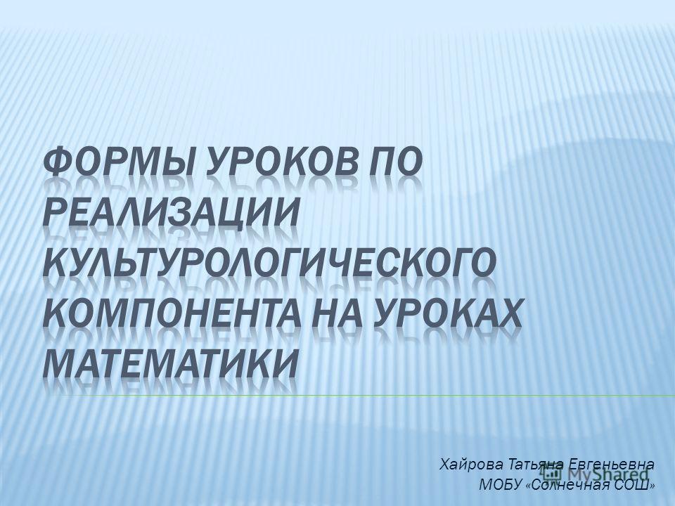 Хайрова Татьяна Евгеньевна МОБУ «Солнечная СОШ»