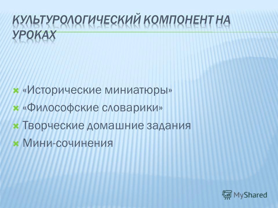 «Исторические миниатюры» «Философские словарики» Творческие домашние задания Мини-сочинения