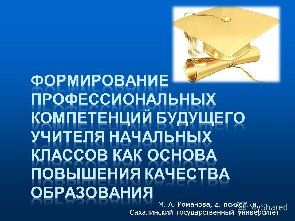 М. А. Романова, д. психол. н. Сахалинский государственный университет